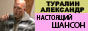 Сайт Александра Туралина